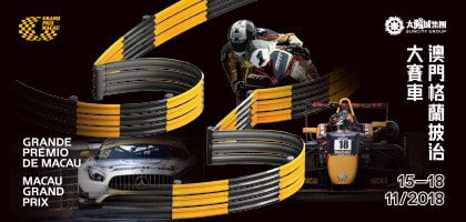 Suncity Group 65th Macau Grand Prix