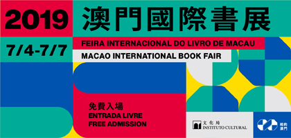 Macao International Book Fair 2019