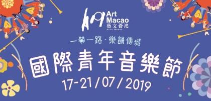 国际青年音乐节2019