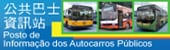 公共巴士资讯站