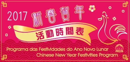 Chinese New Year Festivities Program 2017