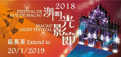 Macao Light Festival 2018 - Time Travel in Macao