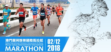 2018 Macao Galaxy Entertainment International Marathon