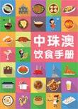 中珠澳饮食手册