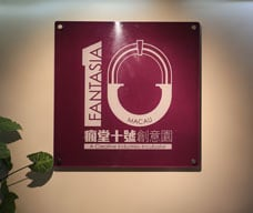 瘋堂十號創意園(10 Fantasia - A Creative Industries Incubator)