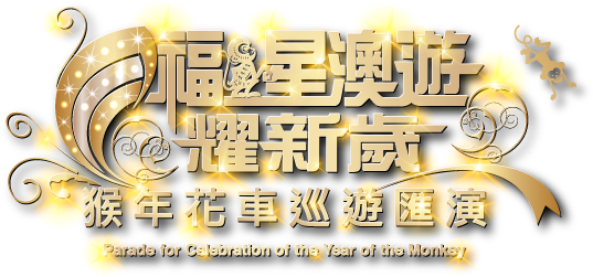 Parade for Celebration of the Year of the Monkey