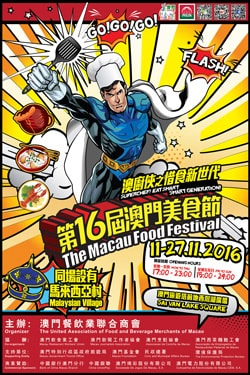 Poster of the 16th Macau Food Festival