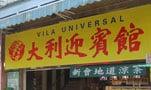 VILA UNIVERSAL