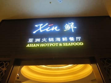 XIN ASIAN HOT POT & SEAFOOD