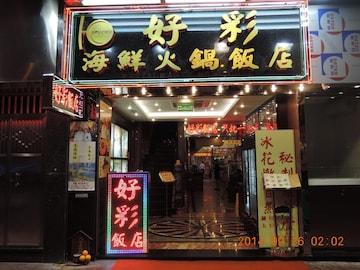 好彩海鮮火鍋飯店