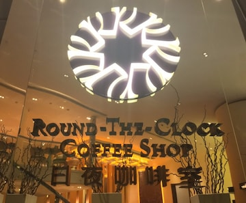 ROUND-THE-CLOCK COFFEE SHOP