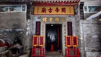 삼거리 회관 (Sam Kai Vui Kun) ; 콴 타이 사원 (Kuan Tai Temple)