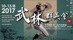 Encontro de Mestres de Wushu 2017